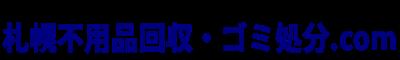 札幌不用品処分回収・ゴミ処分.com